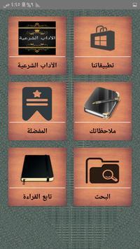الآداب الشرعية والمنح المرعية للمقدسي screenshot 4