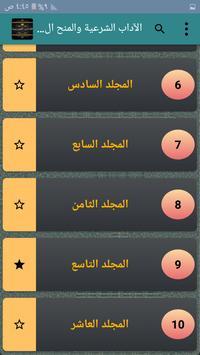 الآداب الشرعية والمنح المرعية للمقدسي screenshot 5