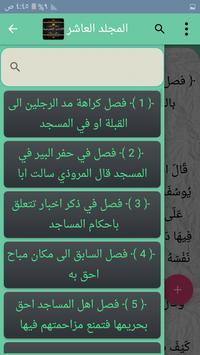 الآداب الشرعية والمنح المرعية للمقدسي screenshot 6