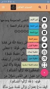 الآداب الشرعية والمنح المرعية للمقدسي screenshot 3