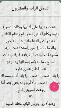 رواية المنتقبة الحسناء - للكاتبة شيماء عفيفي screenshot 4