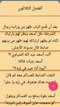 رواية المنتقبة الحسناء - للكاتبة شيماء عفيفي screenshot 5
