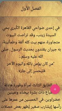 رواية المنتقبة الحسناء - للكاتبة شيماء عفيفي screenshot 7