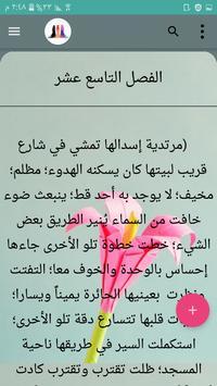 رواية المنتقبة الحسناء - للكاتبة شيماء عفيفي screenshot 8