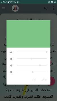 رواية المنتقبة الحسناء - للكاتبة شيماء عفيفي screenshot 9