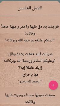 رواية المنتقبة الحسناء - للكاتبة شيماء عفيفي poster