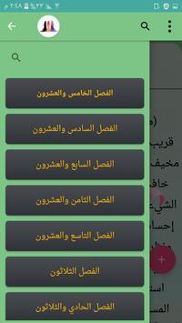 رواية المنتقبة الحسناء - للكاتبة شيماء عفيفي screenshot 10