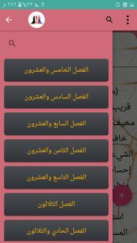 رواية المنتقبة الحسناء - للكاتبة شيماء عفيفي screenshot 12