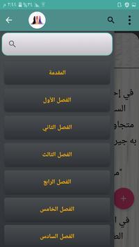 رواية المنتقبة الحسناء - للكاتبة شيماء عفيفي screenshot 17