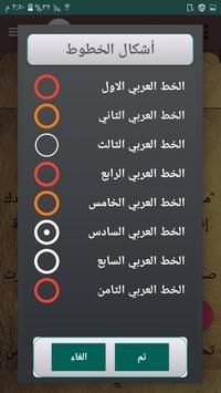 رواية المنتقبة الحسناء - للكاتبة شيماء عفيفي screenshot 14