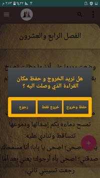 رواية المنتقبة الحسناء - للكاتبة شيماء عفيفي screenshot 15