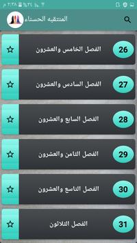 رواية المنتقبة الحسناء - للكاتبة شيماء عفيفي screenshot 16