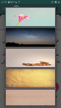رواية المنتقبة الحسناء - للكاتبة شيماء عفيفي screenshot 18