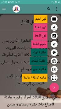 رواية المنتقبة الحسناء - للكاتبة شيماء عفيفي screenshot 19