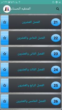 رواية المنتقبة الحسناء - للكاتبة شيماء عفيفي screenshot 23
