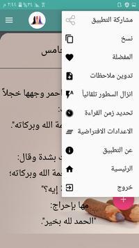 رواية المنتقبة الحسناء - للكاتبة شيماء عفيفي screenshot 20