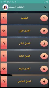 رواية المنتقبة الحسناء - للكاتبة شيماء عفيفي screenshot 21