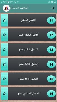 رواية المنتقبة الحسناء - للكاتبة شيماء عفيفي screenshot 22