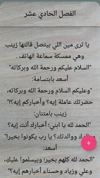 رواية المنتقبة الحسناء - للكاتبة شيماء عفيفي screenshot 2