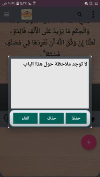 الداء والدواء - لابن قيم الجوزية poster