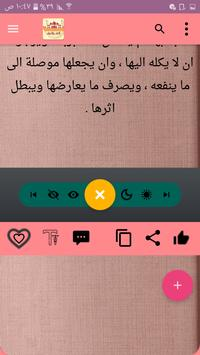 الداء والدواء - لابن قيم الجوزية screenshot 14