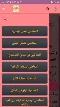 الداء والدواء - لابن قيم الجوزية screenshot 15