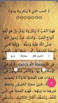 الداء والدواء - لابن قيم الجوزية screenshot 16