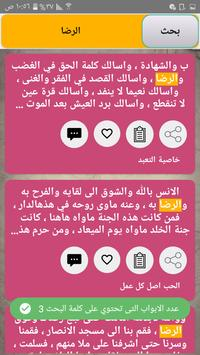 الداء والدواء - لابن قيم الجوزية screenshot 17