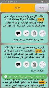 الداء والدواء - لابن قيم الجوزية screenshot 18