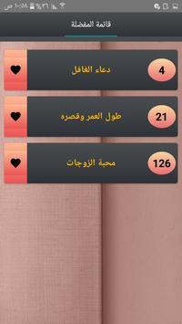 الداء والدواء - لابن قيم الجوزية screenshot 19
