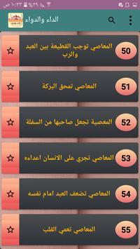 الداء والدواء - لابن قيم الجوزية screenshot 10