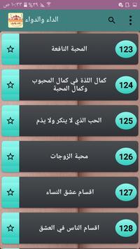 الداء والدواء - لابن قيم الجوزية screenshot 11