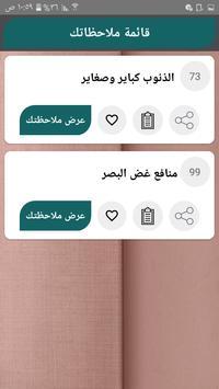 الداء والدواء - لابن قيم الجوزية screenshot 20