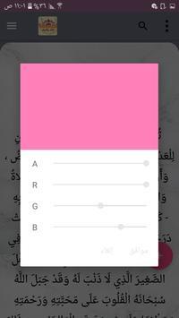 الداء والدواء - لابن قيم الجوزية screenshot 21