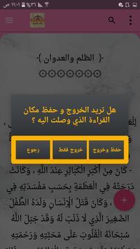الداء والدواء - لابن قيم الجوزية screenshot 22