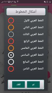 الداء والدواء - لابن قيم الجوزية screenshot 23