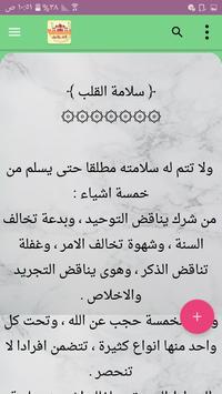 الداء والدواء - لابن قيم الجوزية screenshot 3