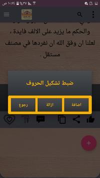 الداء والدواء - لابن قيم الجوزية screenshot 7