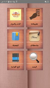 الداء والدواء - لابن قيم الجوزية screenshot 8