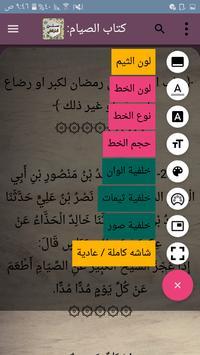 سنن الدارقطني screenshot 4
