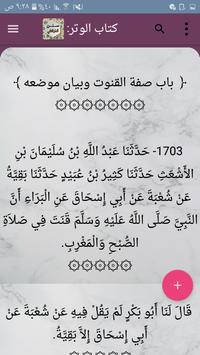 سنن الدارقطني screenshot 5