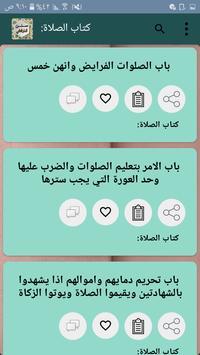 سنن الدارقطني screenshot 14