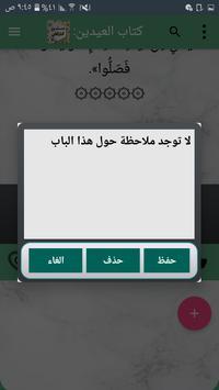 سنن الدارقطني screenshot 23