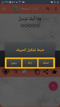 سنن الدارقطني screenshot 22