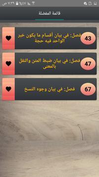 أصول السرخسي في الفقه screenshot 17