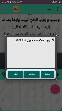 أصول السرخسي في الفقه screenshot 1
