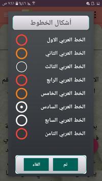 أصول السرخسي في الفقه screenshot 20