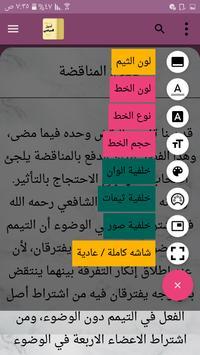 أصول السرخسي في الفقه screenshot 7