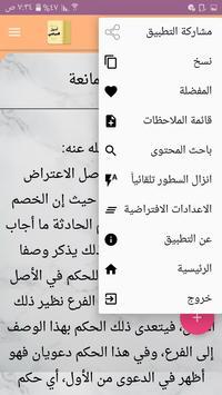 أصول السرخسي في الفقه screenshot 5