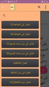 أصول السرخسي في الفقه screenshot 6